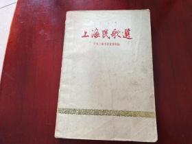 上海民歌选
