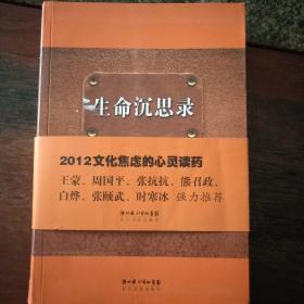 生命沉思录:写给2012的文化焦虑
