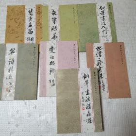 钢笔书法精品选———中国钢笔书法系列丛书(7本合售)