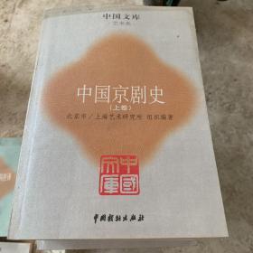 中国京剧史 上卷