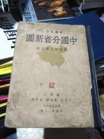 中国分省新图 战后订正第五版