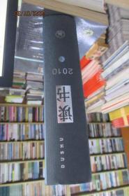读书2010年合订本(下册)精装