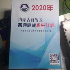 2020年内蒙古自治区普通高校招生计划