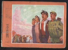 河北工农兵画刊 试刊号1(16开,1972年出版)品相见描述。2020.7.30日上