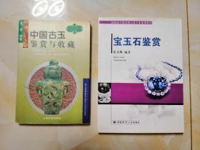 中国古玉鉴赏与收藏+宝玉石鉴赏。2本合售