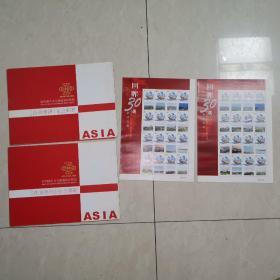 包邮邮票邮折(共96枚邮票)