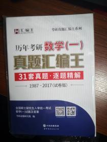 考研真题汇编王系列:历年考研数学(一)真题汇编王(2016版)