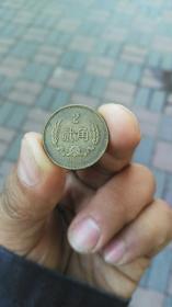长城币 贰角1980年