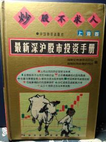 炒股不求人:最新深沪股市投资手册(上海卷)