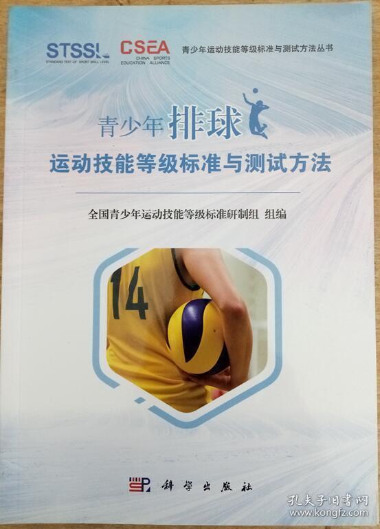 青少年排球运动技能等级标准与测试方法