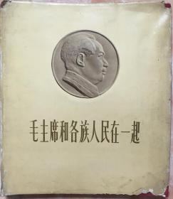 《毛主席 和各族人民在一起画册》(和库)