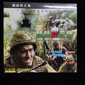 影视光盘320【越战血三角】两张VCD简装