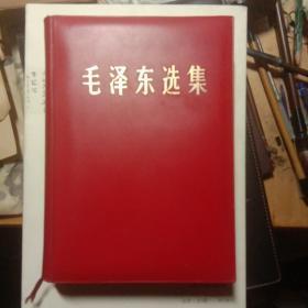 毛泽东选集一卷本(67年版品好)
