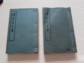 靖节先生集(全2册)未阅书