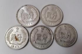 2分硬币1982年1984年1985年1987年1988年5枚合售