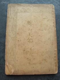 民国25年初版 《游山日记》 舒白香 著, 周作人题签作序 林语堂序, 宇宙风社