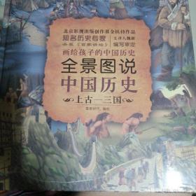 全景图说中国历史(西晋-清朝)(精)