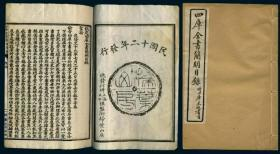 《四库全书总目提要》为我国古代最巨大的官修图书目录。又称《四库全书总目》,或简称《四库提要》。由清代永瑢、纪昀等编纂。永瑢,为乾隆皇帝第六子。纪昀(1724—1805)字晓岚,今河北献县人。著名学者,官至礼部尚书、协办大学士。该书自乾隆三十八年(1773年)开始编修,至乾隆四十六年初稿完成。经修改补充,于乾隆五十四年定稿,由武英殿刻版。乾隆六十年浙江地方官府又据杭州文澜阁所藏武英殿刻本翻刻