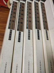 上海图书馆藏珍稀文献颜氏家藏尺牍全八册