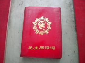 《毛主席诗词》彩图18张张前后有残缺,64开精装集体著,锦州1968.3出版9品,8153号,语录