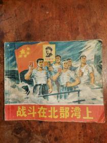 战斗在北部湾上【老版文革连环1969年1版1印】
