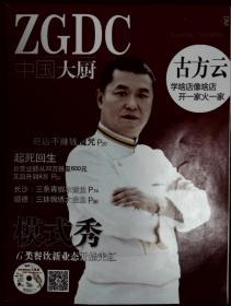 中国大厨 2015-10