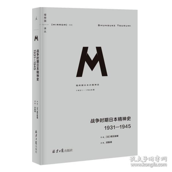 战争时期日本精神史:1931—1945(理想国译丛036)