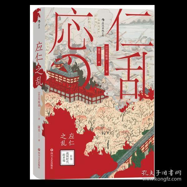 汗青堂丛书042·应仁之乱:日本战国时代的开端