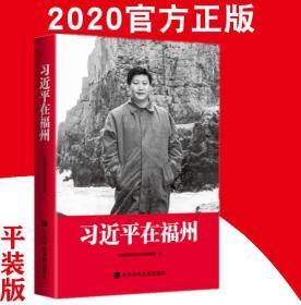 2020正版 习近平在福州 平装版 中央党校采访实录编辑室 中央党校出版社9787503568404