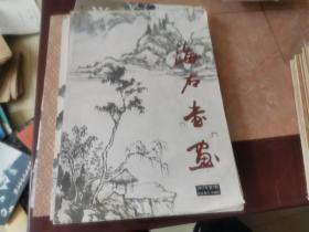 海右书画(2013年第3期)