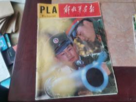 解放军画报1985-5
