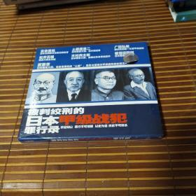 VCD 被判绞刑的日本甲级战犯罪行录(铁证如山,罪行不可饶恕) 光盘1碟
