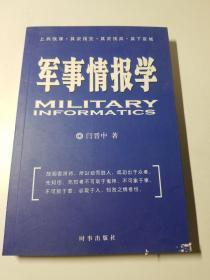 军事情报学