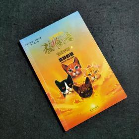 猫武士荒野手册2:族群的猫 全彩印刷 正版 一版二印