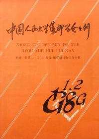 中国人民大学集邮学会会刊(1989年第1、2期)【论文专辑】