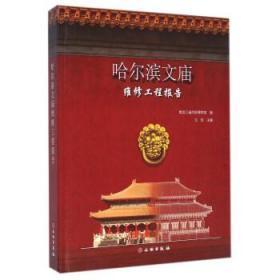 正版包邮 哈尔滨文庙维修工程报告 黑龙江省民族博物馆,王军 文物