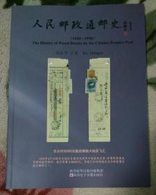 人民邮政通邮史(1949---1956)(作者签赠本)