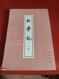 初学记(上下册)