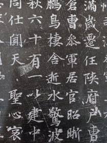 【唐代】景府君拓片 原石原拓 内容完整 字迹清晰 拓工精湛 书法精美