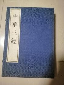 中华三经 (线装一函全二册) (中英对照)线装宣纸