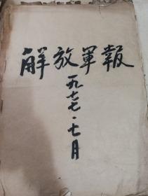 特价1977年7月解放军报合订本内容丰富原版老报纸收藏