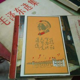 热烈庆祝南京长江大桥全线通车大会出席证