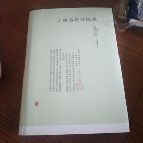 【钤江澄波自用闲章·精装毛边本】古刻名抄经眼录(增订本)(北京联合2020年版·限550册)