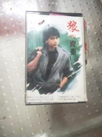 老磁带 齐秦《狼Ⅱ》1988