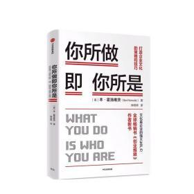 你所做即你所是:打造企业文化的策略和技巧