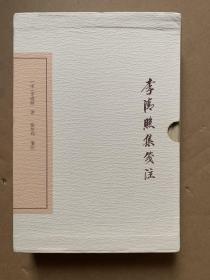 李清照集笺注(非一印)