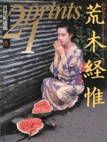 21世纪版画 1992年10月号   特集  荒木经惟