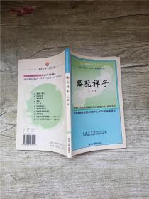 语文新课标必读丛书 中外十大名著 2004年最新修订版  骆驼祥子