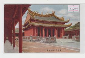 民国台南孔子庙大成殿老明信片