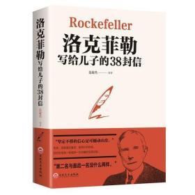 洛克菲勒写给儿子的38封信 9787547259405